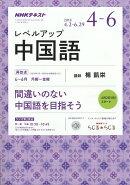 NHK ラジオ レベルアップ中国語 2018年 04月号 [雑誌]
