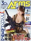 月刊 Arms MAGAZINE (アームズマガジン) 2018年 04月号 [雑誌]