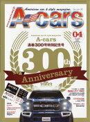 A-cars (エーカーズ) 2018年 04月号 [雑誌]