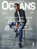 OCEANS (オーシャンズ) 2018年 04月号 [雑誌]