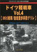 GROUND POWER (グランドパワー) ドイツ軽戦車Vol.4 2018年 04月号 [雑誌]