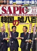 SAPIO (サピオ) 2018年 04月号 [雑誌]