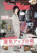 Tokyo Walker (東京ウォーカー) 2018年 04月号 [雑誌]