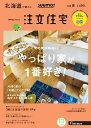 【楽天ブックス限定特典トートバッグ付】SUUMO注文住宅 北海道で建てる 2018年春号 [雑誌]