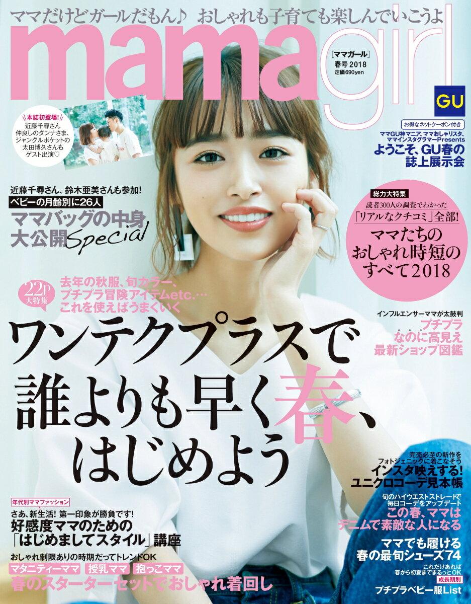 mamagirl (ママガール) 2018年 04月号 [雑誌]
