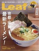 Leaf (リーフ) 2018年 04月号 [雑誌]