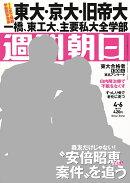 週刊朝日 2018年 4/6号 [雑誌]