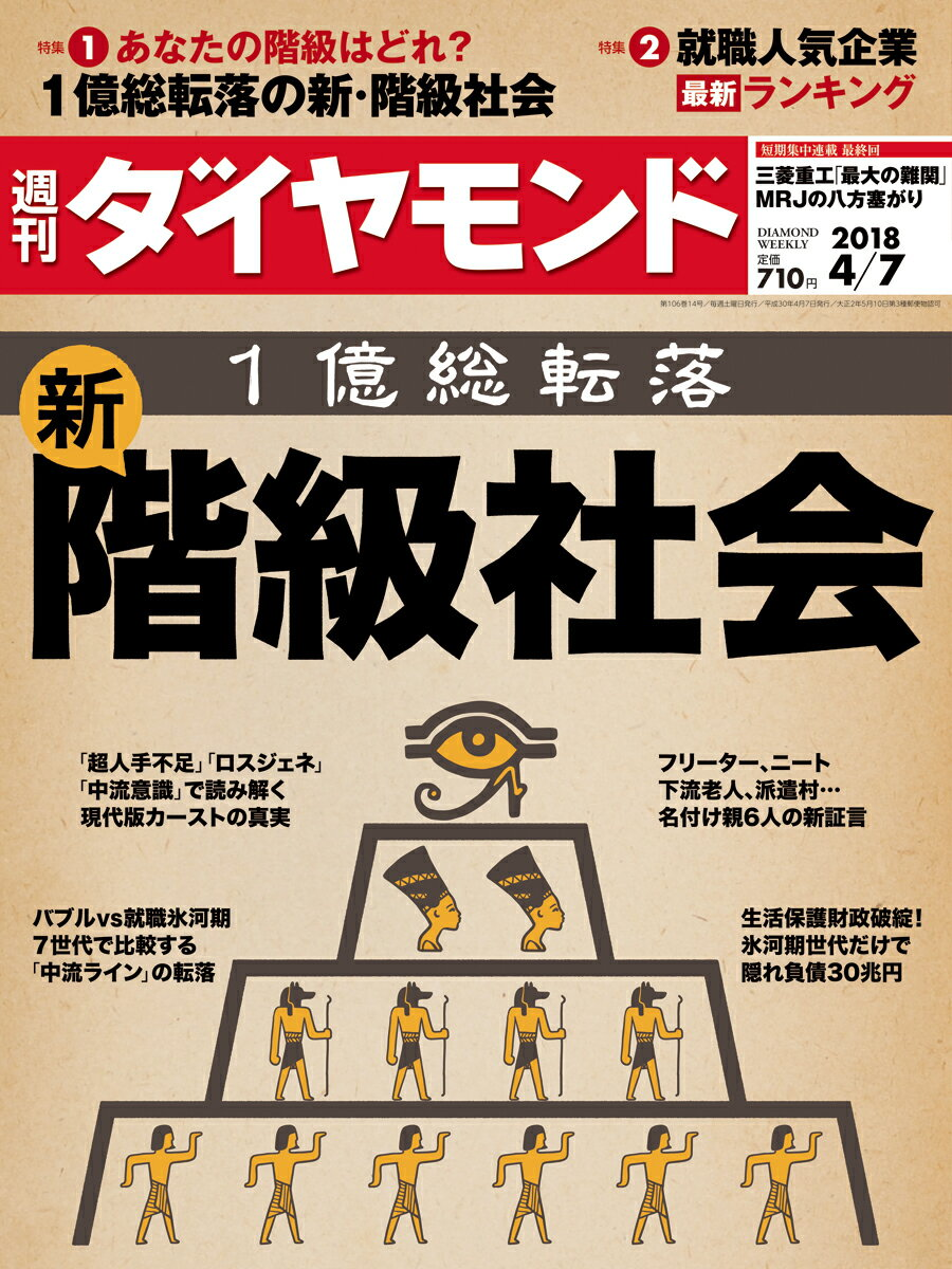 週刊 ダイヤモンド 2018年 4/7号 [雑誌]