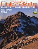 週刊日本百名山 改訂新版 2018年 4/29号 [雑誌]