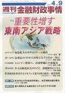 週刊 金融財政事情 2018年 4/9号 [雑誌]