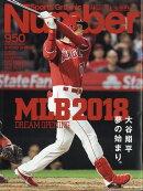 Sports Graphic Number (スポーツ・グラフィック ナンバー) 2018年 4/26号 [雑誌]