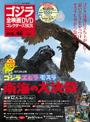 隔週刊 ゴジラ全映画DVDコレクターズBOX (ボックス) 2018年 4/17号 [雑誌]