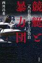 競艇と暴力団「八百長レーサー」の告白 [ 西川 昌希 ]