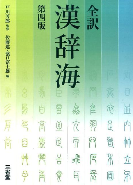 全訳漢辞海 第四版 [ 戸川 芳郎 ]