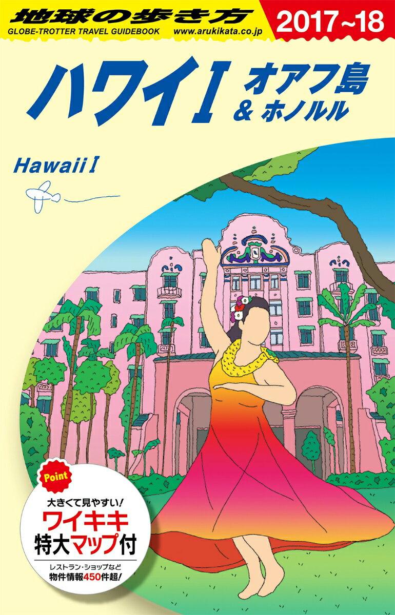 C01 地球の歩き方 ハワイ1 オアフ島&ホノルル 2017〜2018 [ 地球の歩き方編集室 ]