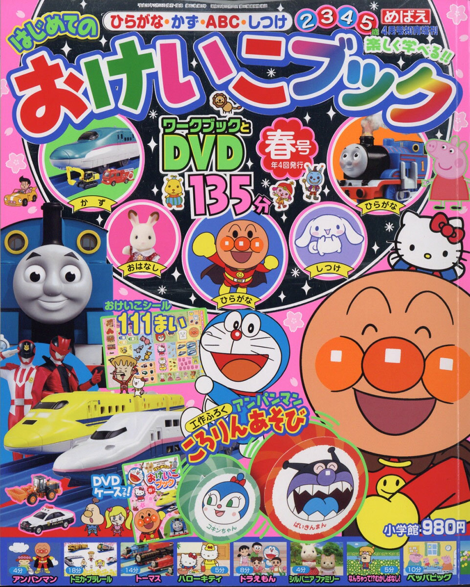 はじめてのおけいこブック 春号 2018年 04月号 [雑誌]