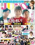 【予約】JUNON (ジュノン) 2018年 04月号 [雑誌]