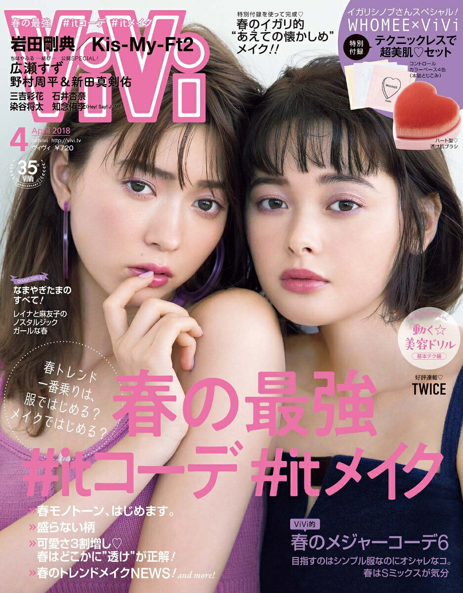 ViVi (ヴィヴィ) 2018年 04月号 [雑誌]