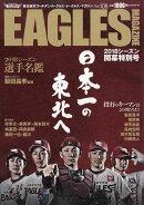 EAGLES MAGAZINE (イーグルス マガジン) 2018年 04月号 [雑誌]