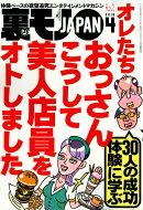 裏モノ JAPAN (ジャパン) 2018年 04月号 [雑誌]