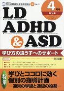 LD、ADHD & ASD 2018年 04月号 [雑誌]