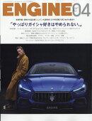 ENGINE (エンジン) 2018年 04月号 [雑誌]