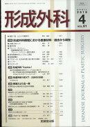 形成外科 2018年 04月号 [雑誌]