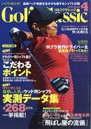 Golf Classic (ゴルフクラッシック) 2018年 04月号 [雑誌]