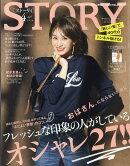 STORY (ストーリィ) 2018年 04月号 [雑誌]