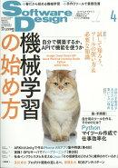 Software Design (ソフトウェア デザイン) 2018年 04月号 [雑誌]