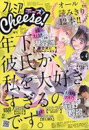 プレミアCheese! (チーズ) 2018年 04月号 [雑誌]