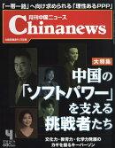 月刊 中国 NEWS (ニュース) 2018年 04月号 [雑誌]