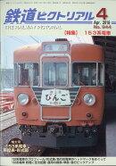鉄道ピクトリアル 2018年 04月号 [雑誌]