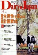 Dairy Japan (デーリィ ジャパン) 2018年 04月号 [雑誌]