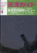 天文ガイド 2018年 04月号 [雑誌]