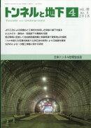 トンネルと地下 2018年 04月号 [雑誌]