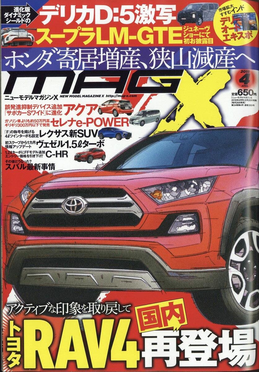 ニューモデルマガジンX 2018年 04月号 [雑誌]