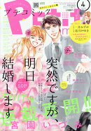 Petit comic (プチコミック) 2018年 04月号 [雑誌]