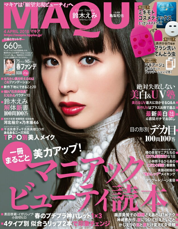 MAQUIA (マキア) 2018年 04月号 [雑誌]
