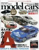 model cars (モデルカーズ) 2018年 04月号 [雑誌]