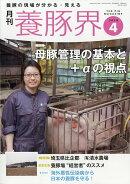 養豚界 2018年 04月号 [雑誌]