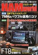 HAM world (ハムワールド) vol.10 2018年 04月号 [雑誌]