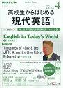 NHKラジオ 高校生からはじめる「現代英語」 2018年 04月号 [雑誌]
