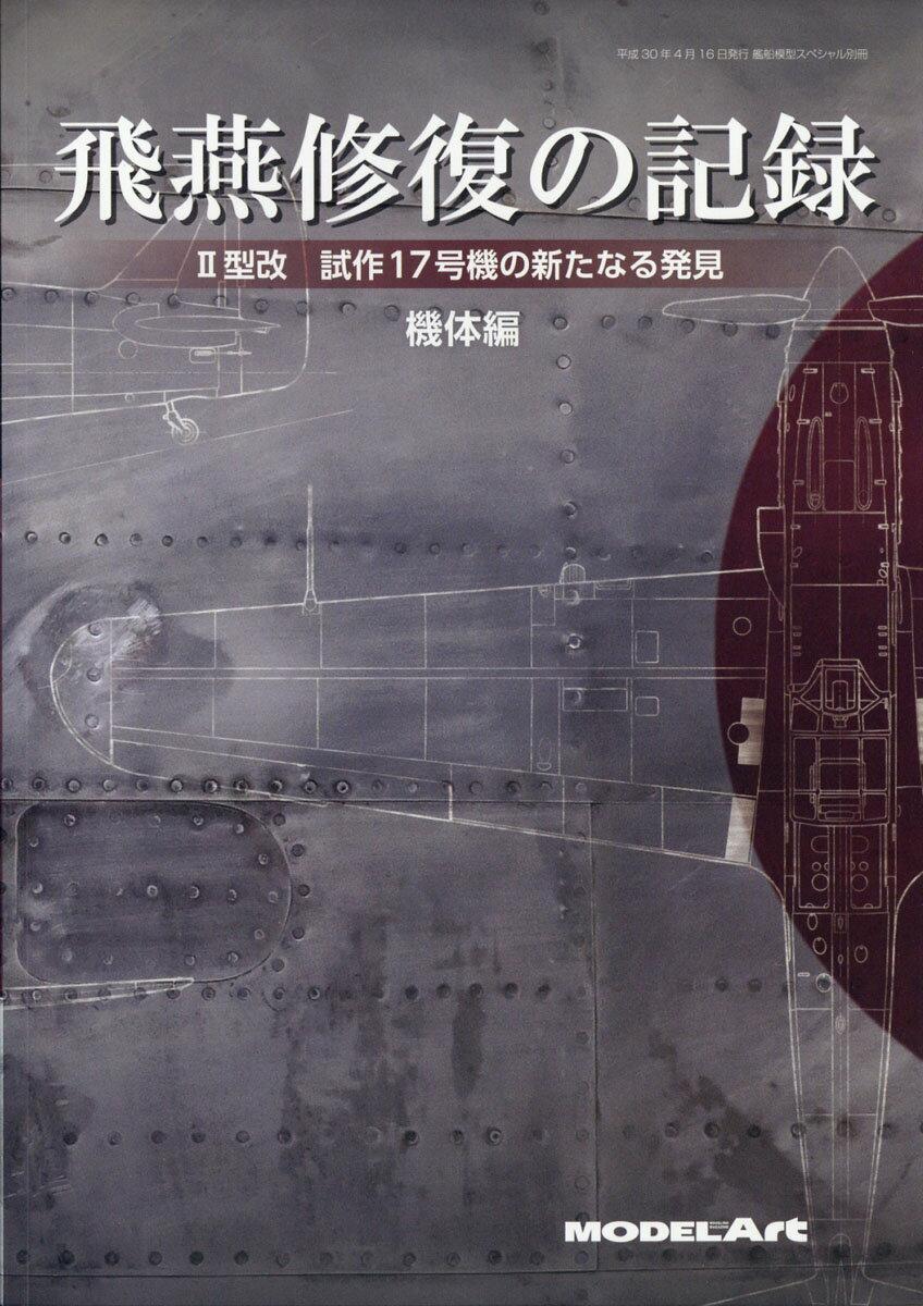 艦船模型スペシャル別冊 飛燕修復の記録II型改 試作17号機の新たなる発見【機体編】 2018年 04月号 [雑誌]