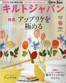 Quilts Japan (キルトジャパン) 2018年 04月号 [雑誌]