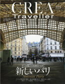 CREA Traveller (クレア・トラベラー) 2018年 04月号 [雑誌]