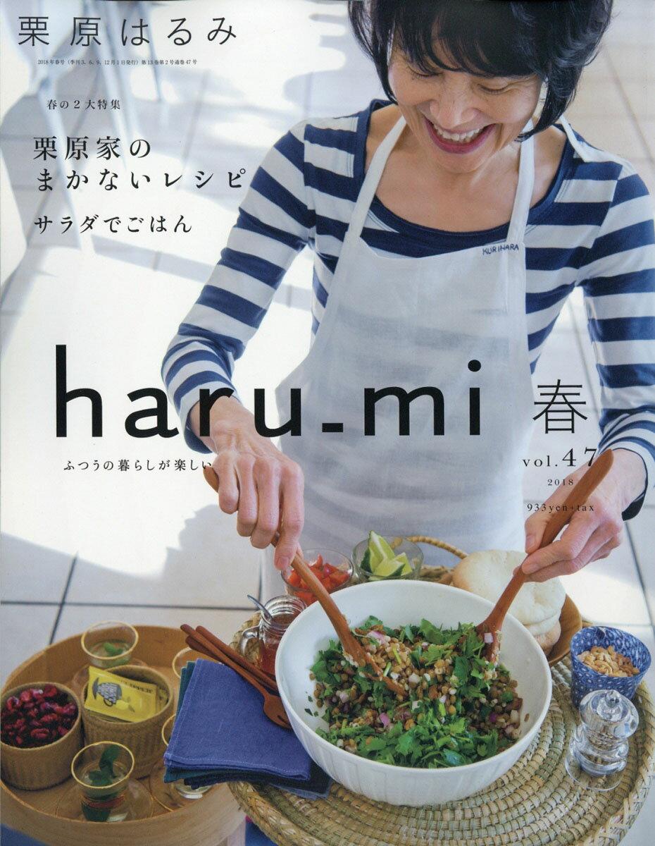 栗原はるみ haru_mi (ハルミ) 2018年 04月号 [雑誌]