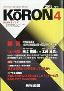 MONTHLY KORON (月刊公論) 2018年 04月号 [雑誌]