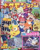 ポケモンファン 57 2018年 04月号 [雑誌]