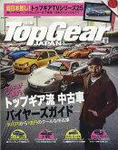 Top Gear JAPAN (トップギアジャパン) 015 2018年 04月号 [雑誌]